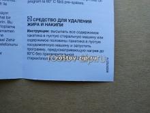 Средство для удаления накипи Electrolux