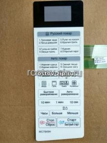 Сенсорная панель СВЧ LG MC7849H