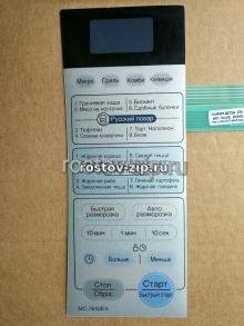 Сенсорная панель СВЧ LG MC-7642ES