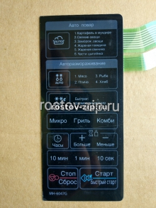 Сенсорная панель СВЧ LG MH-6047G