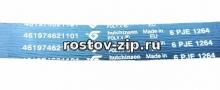 Ремень 1264J6 EL для стиральной машины Whirlpool